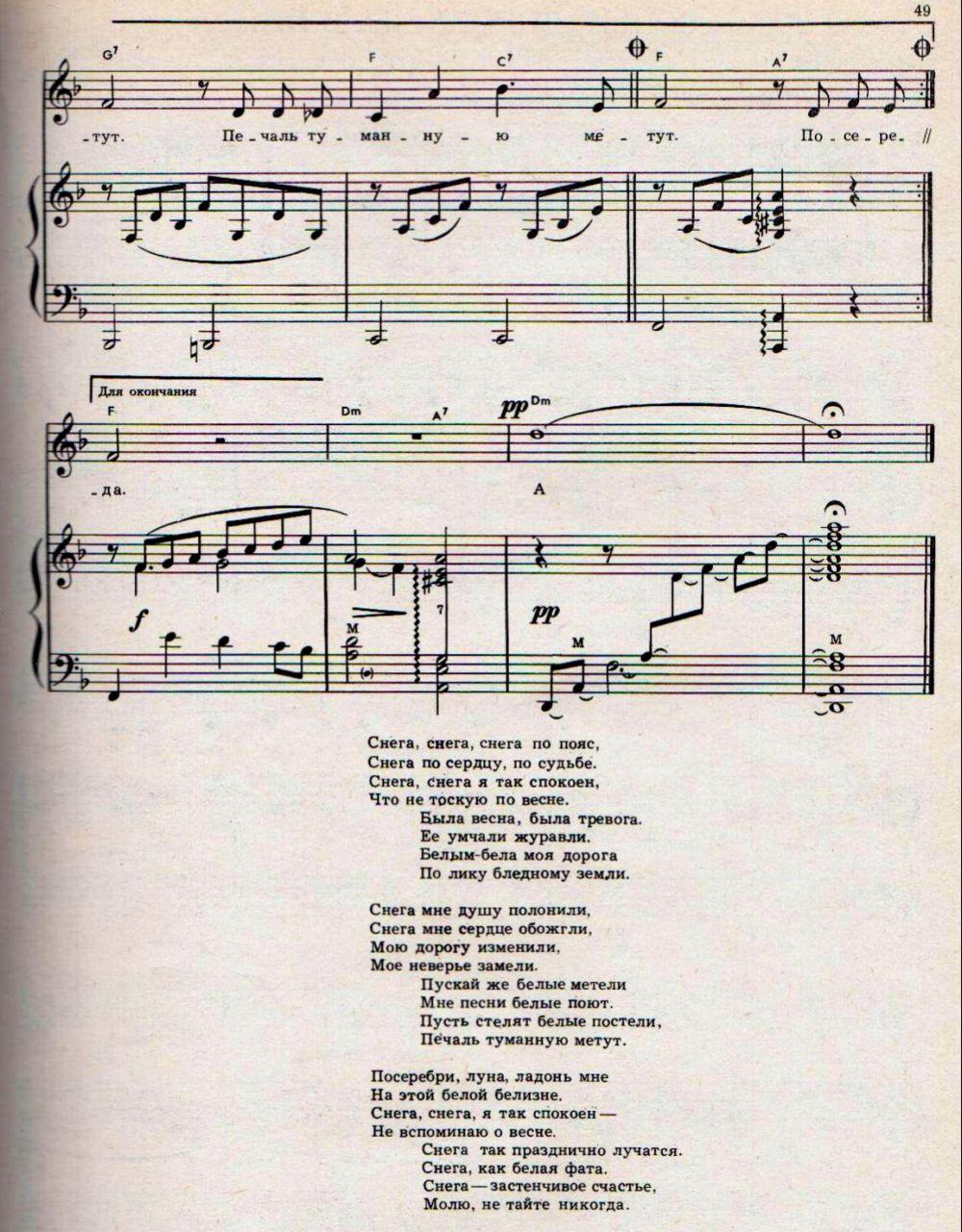 ПЕСНЯ ОЙ СНЕГ СНЕЖОК БЕЛАЯ МЕТЕЛИЦА МИНУСОВКА СКАЧАТЬ БЕСПЛАТНО